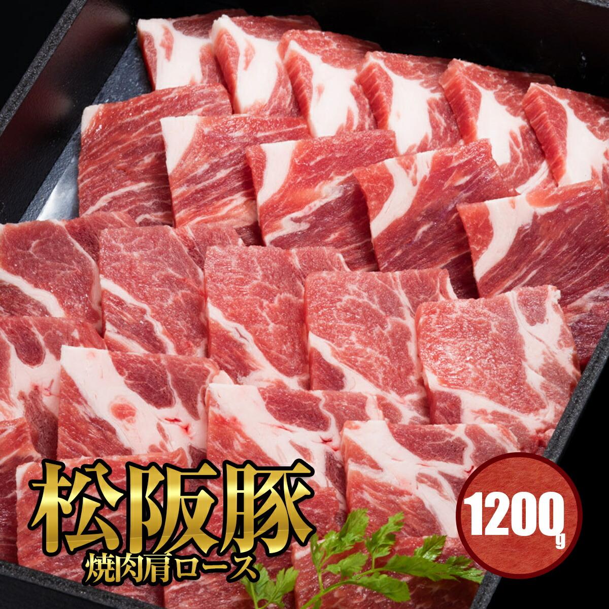 焼肉用 松阪豚 肩ロース 1200g