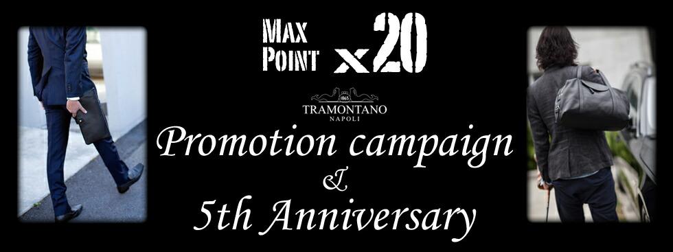 TRAMONTANO プロモーションキャンペーン & 5周年キャンペーン