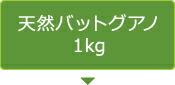 天然バットグアノ1kg