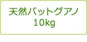 天然バットグアノ10kg