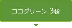 ココグリーン3