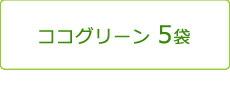 ココグリーン5