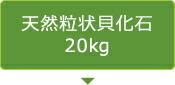 天然粒状貝化石20kg