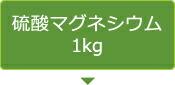 硫酸マグネシウム1kg