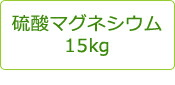 硫酸マグネシウム15kg