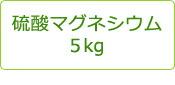 硫酸マグネシウム5kg