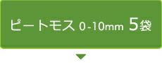 0-10mm5袋