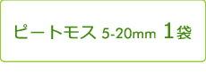 5-20mm1袋