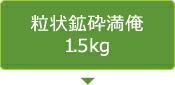 粒状鉱砕満俺1.5kg