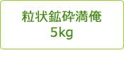 粒状鉱砕満俺5kg
