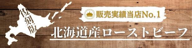 北海道産 ローストビーフ