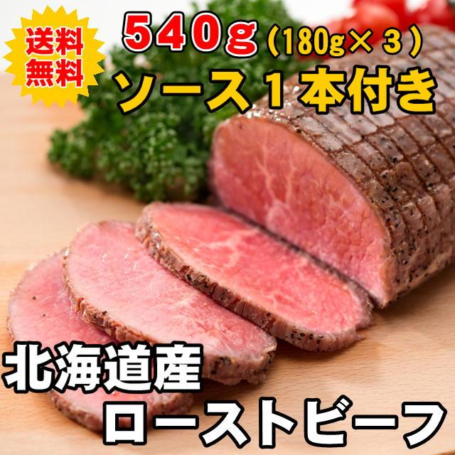 北海道産 ローストビーフ 3個セット