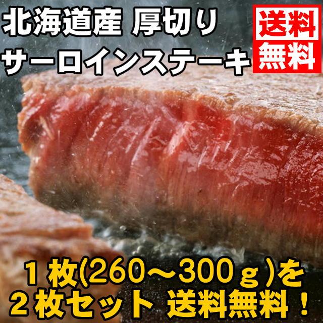 北海道産サーロインステーキ2枚セットランキング
