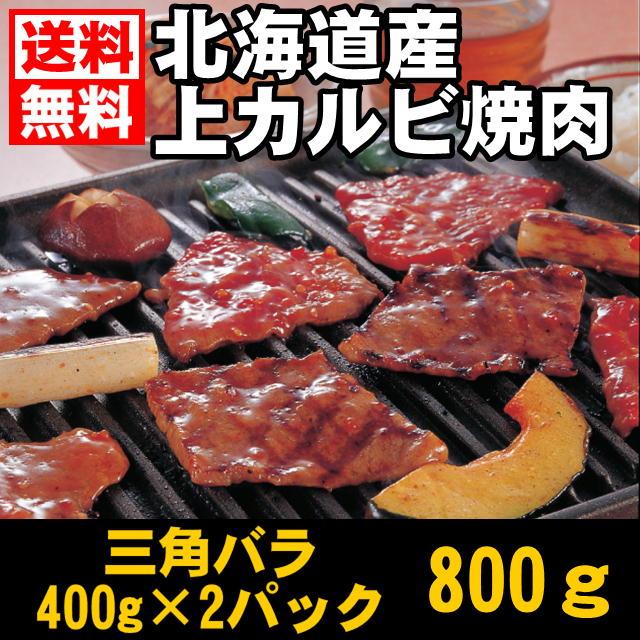 北海道産上カルビ焼肉800gランキング