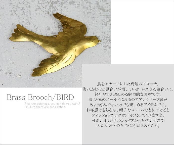 si-si-sicomfort スースース― N-111 Brass Brooch/BIRD 鳥モチーフの真鍮ブローチの商品詳細