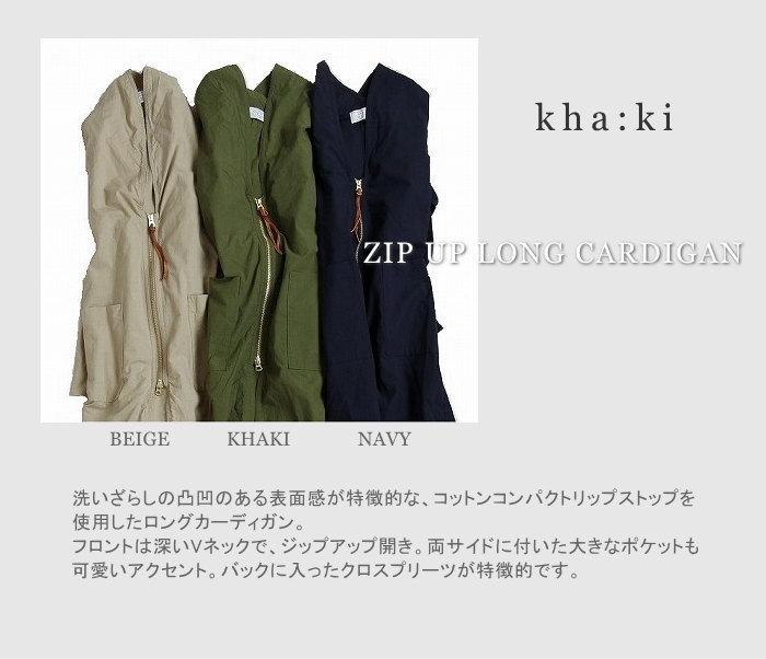 kha:ki カーキ ノーカラーミリタリーロングコート  MIL-17HJK79の商品説明