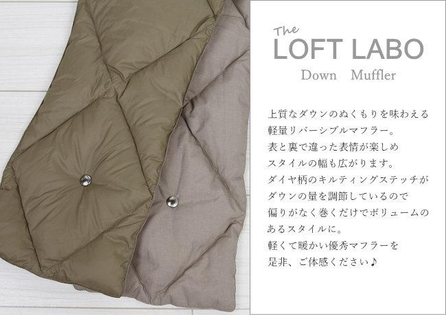 THE LOFT LABO ロフトラボ TL15FAC6 ダウンマフラーの商品説明