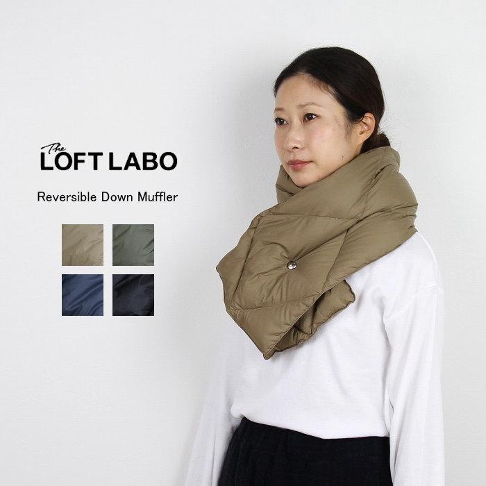 THE LOFT LABO ロフトラボ TL15FAC6 リバーシブルダウンマフラー