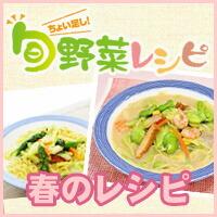 ちょい足し旬野菜レシピ