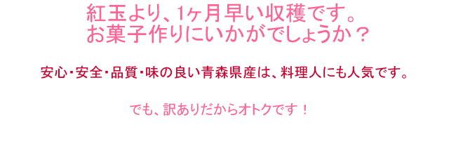 安心安全の青森県産は大人気!【訳あり】でとてもお得♪