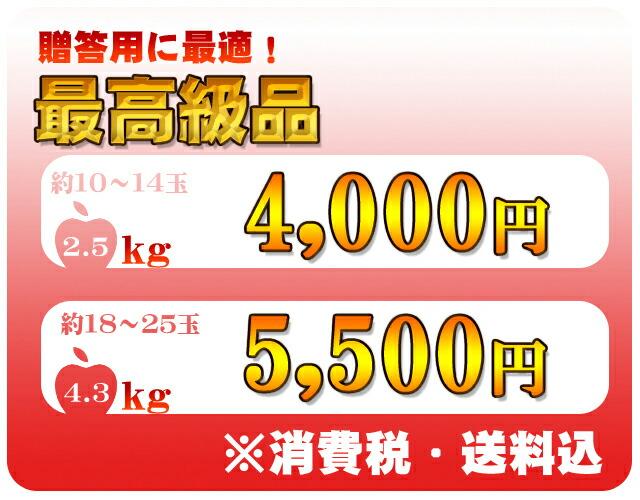 青森県産紅玉【最高級品】価格表