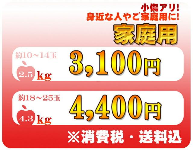 青森県産【家庭用】紅玉価格表