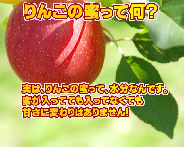 りんごの蜜って何?