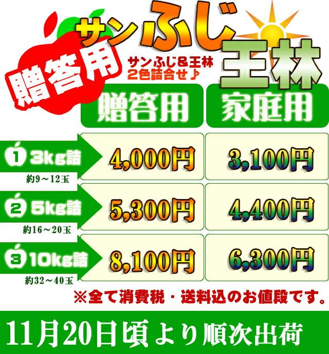 【贈答用】サンふじ&王林の料金表