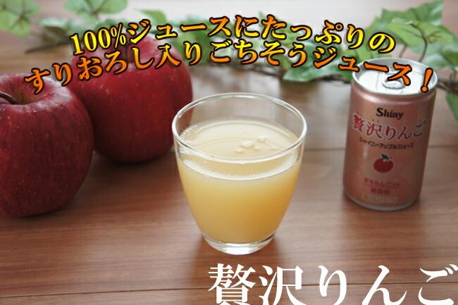 すりおろし林檎たっぷりジュース