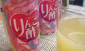 りんご果汁と純粋りんご酢配合 『りんごde酢』