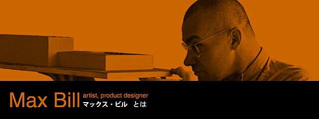 デザイナー マックス ビル