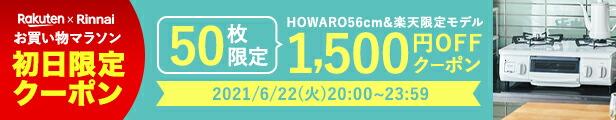 howaroクーポン