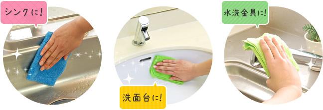シンクに!洗面台に!水洗金具に!
