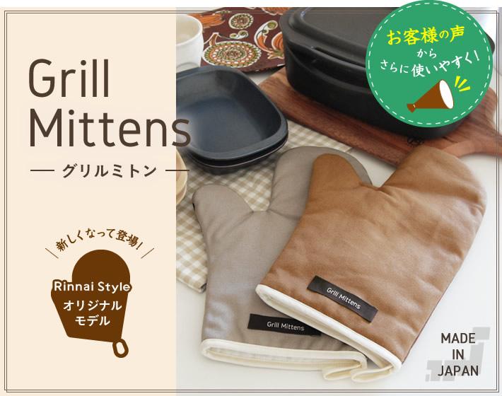 美味しさを運ぶミトン!GrillMittensグリルミトン