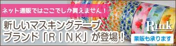 新しいマスキングテープブランド「RINK」が登場!