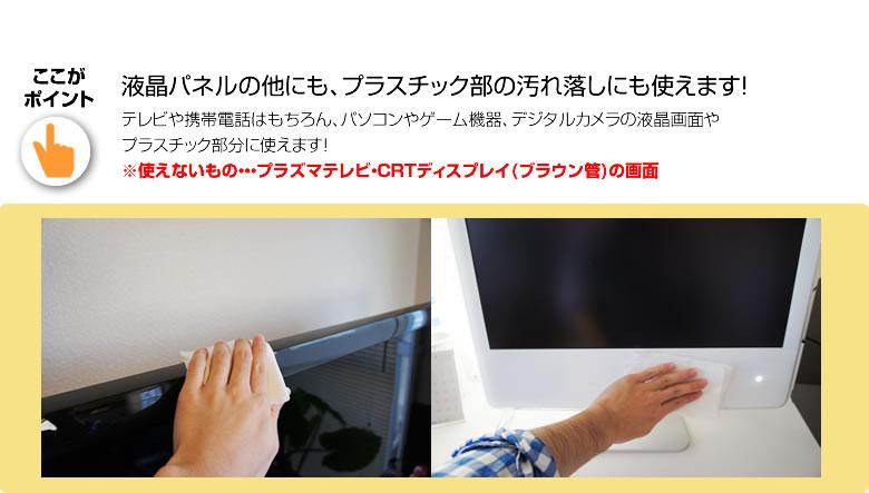 テレビや携帯電話はもちろん、パソコンやゲーム機器、デジタルカメラの液晶画面や プラスチック部分に使えます! ※使えないもの・・・プラズマテレビ・CRTディスプレイ(ブラウン管)の画面
