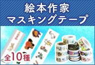 絵本作家コラボマスキングテープ新登場!