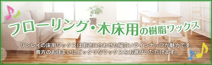 フローリング・木床用の樹脂ワックス