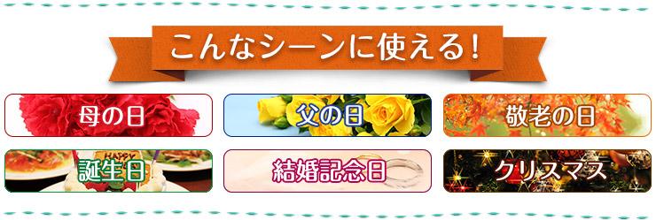 こんなシーンに使える!母の日、父の日、敬老の日、誕生日、結婚記念日、クリスマス