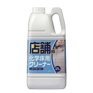 店舗用化学床用クリーナー(2L)