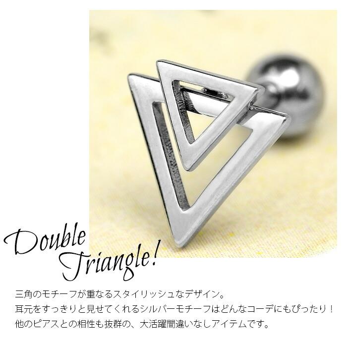 三角モチーフが重なるスタイリッシュなデザイン