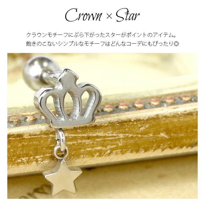 クラウンモチーフにぶら下がった星がアンティークな印象のアイテム