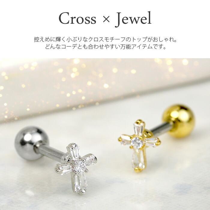 小さな十字架で上品な耳元に