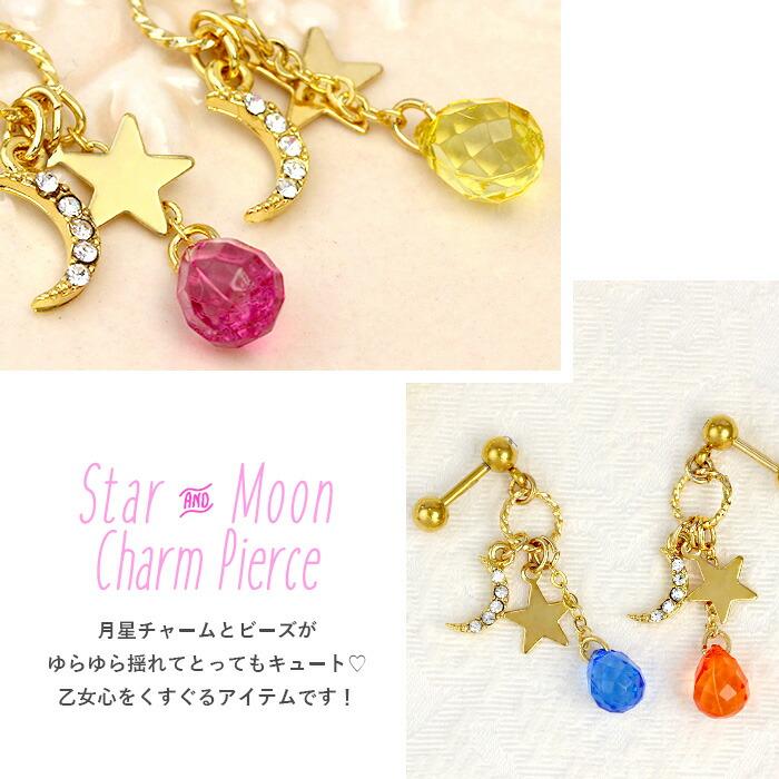 月や星など大好きがいっぱい!