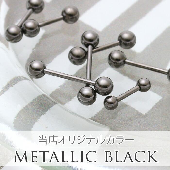 メタルブラックボディピアス