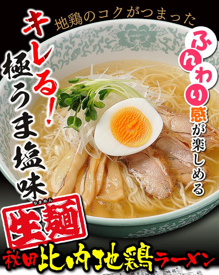 淡麗系塩ラーメンの秋田比内地鶏ラーメン10食