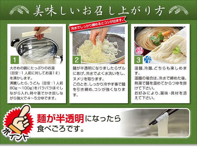 美味しい稲庭うどんの作り方