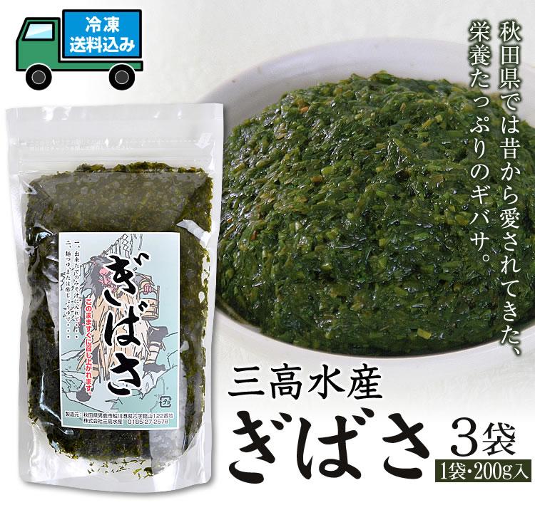 日本海の海の幸/ぎばさ200g×3袋