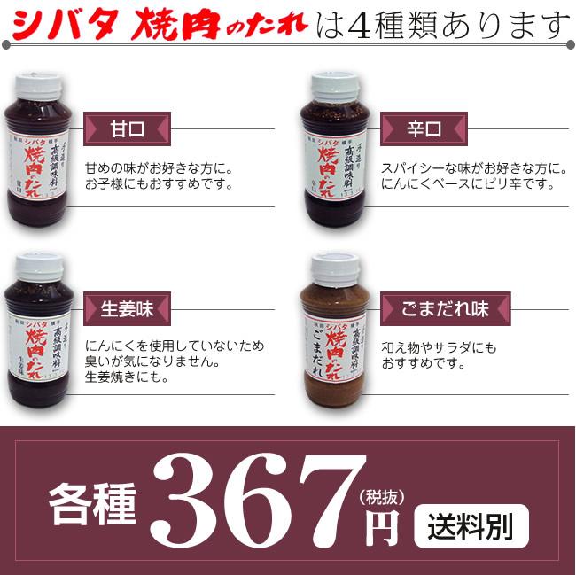 シバタ焼肉のたれ4種類(甘口・辛口・生姜・ごまだれ)