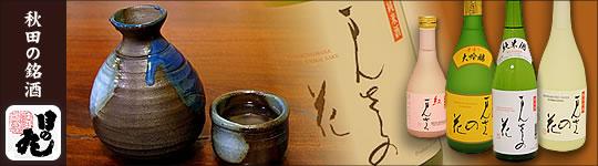 秋田の銘酒